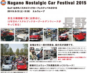 nagano_main2015