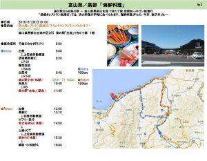 2016.8富山ツーリング