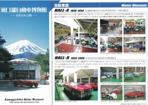自動車博物館
