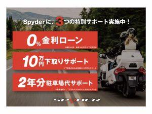 Spyderキャンペーンポスター (1).output